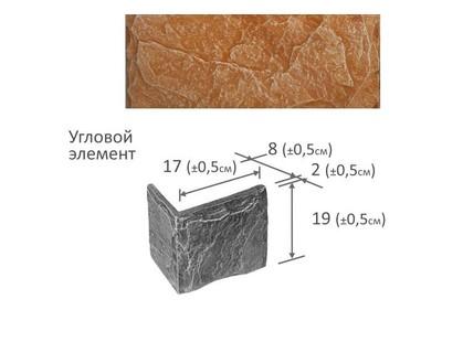 Фабрика камня Леон Угловой Элемент Оранжевый